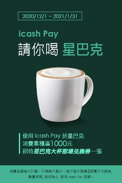 icash Pay於星巴克累積消費滿1000元,招待大杯那堤電子兌換券