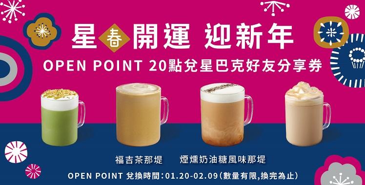 統一超商OPEN POINT 20點兌換「好友分享優惠」活動說明