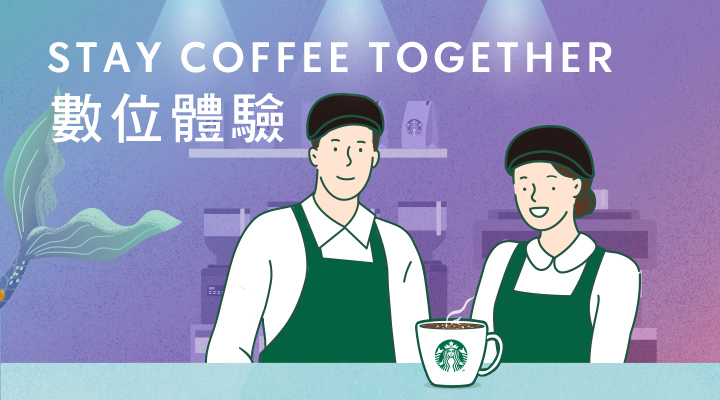 STAY COFFEE TOGETHER數位體驗