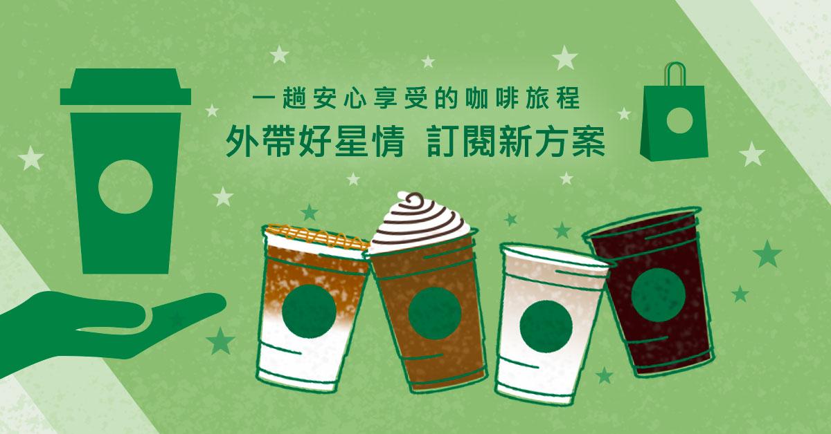 Starbucks 星巴克 》【外帶好星情】訂閱方案銷售至2021/09/21為止~【2021/9/21 止】