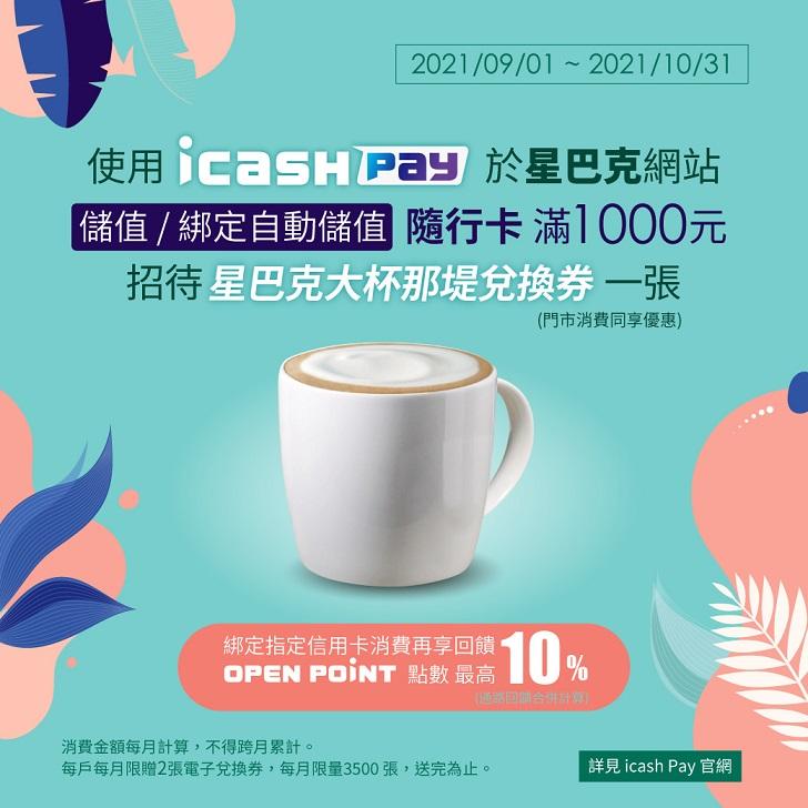 2021星巴克買一送一(多種方法讓你如何獲得「咖啡好友分享券(小白單)」)