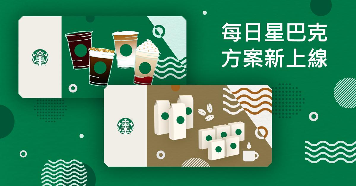 Starbucks 星巴克 》 9/22起全新【每日星巴克】訂閱六大方案一次登場,可享最低7折起,續訂期滿還加贈飲料券!【2021/9/22 起】