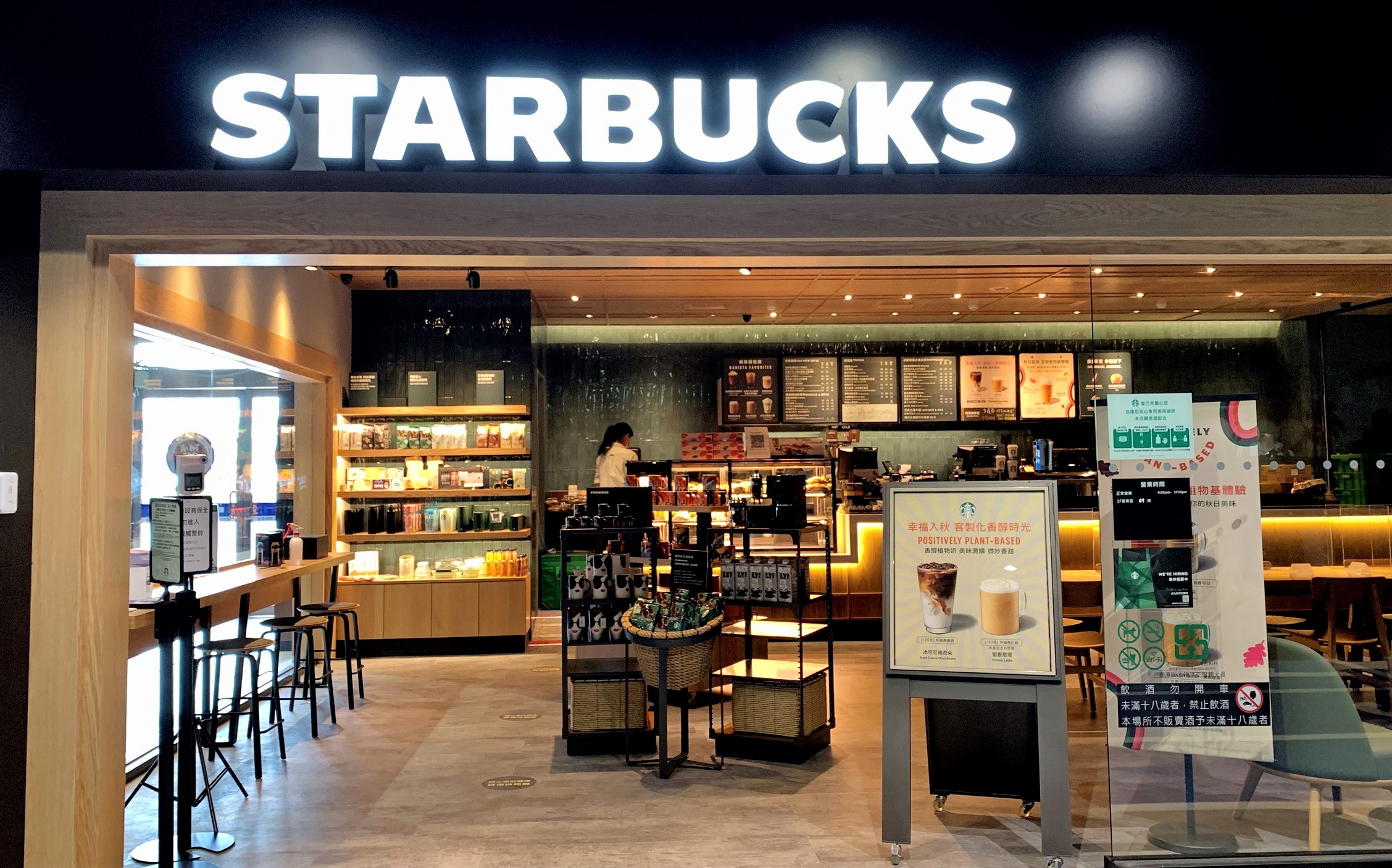 Starbucks 星巴克 》嘉義家樂福門市 盛大開幕活動!【2021/10/2 起】