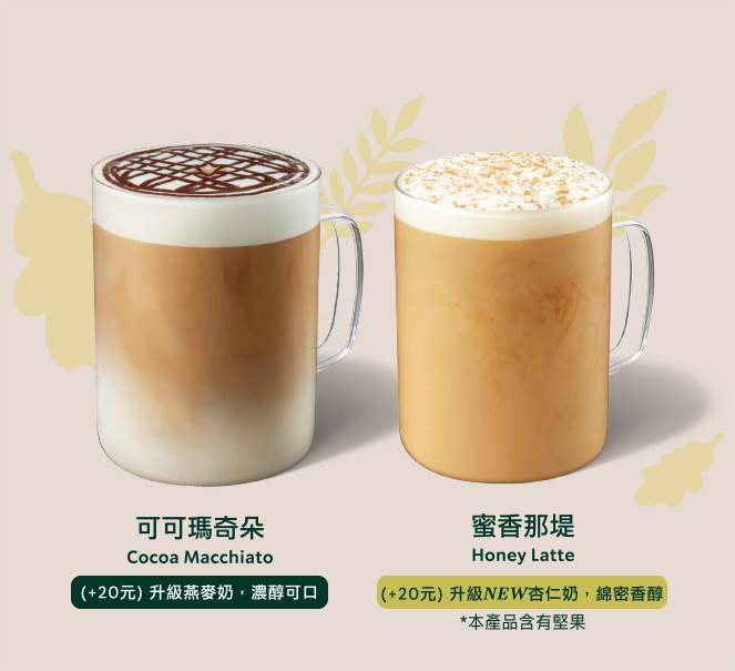 Starbucks星巴克 x foodomo 》外送平台foodomo活動:分享好時光~指定飲品享第二杯半價優惠!【2021/10/19 止】